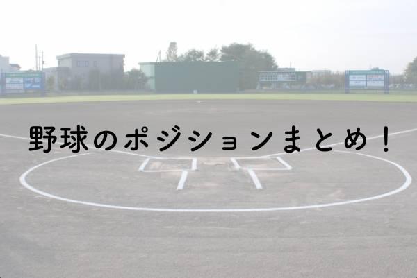 野球のポジション・守備位置の特徴を15年以上の野球経験者が解説のアイキャッチ画像