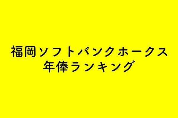 福岡ソフトバンクホークスの年俸ランキング2019まとめ!