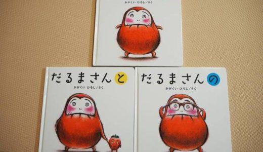 1歳の男の子におすすめなロングセラー絵本12選!【実際に買った物から厳選】