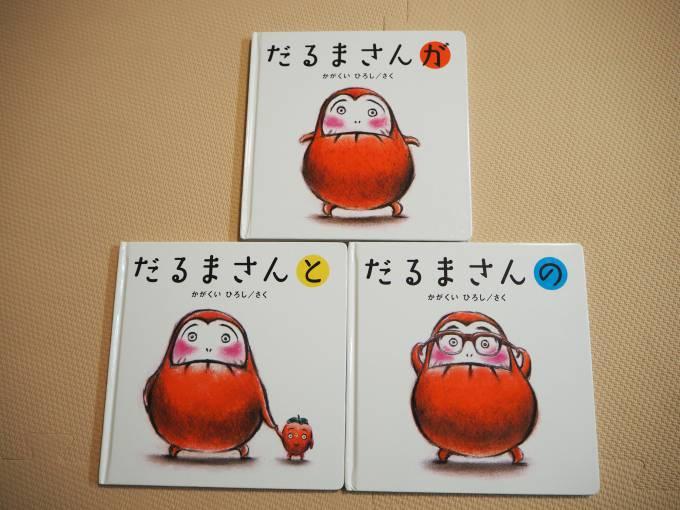 「だるまさんシリーズ」の写真