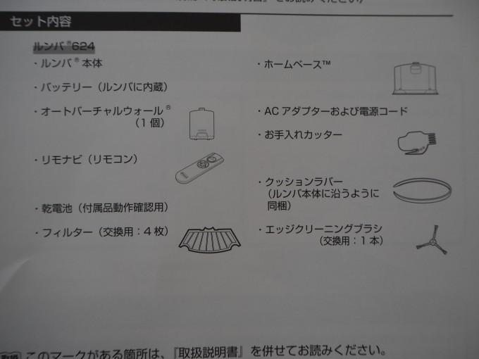 「iRobot ルンバ 622」の付属品一覧