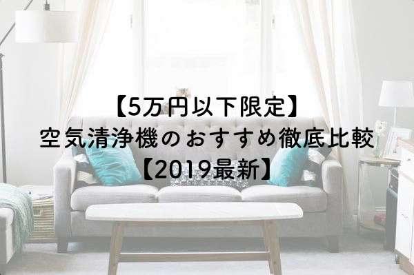 【2019年】最新空気清浄機のおすすめ徹底比較!【5万円以下限定】