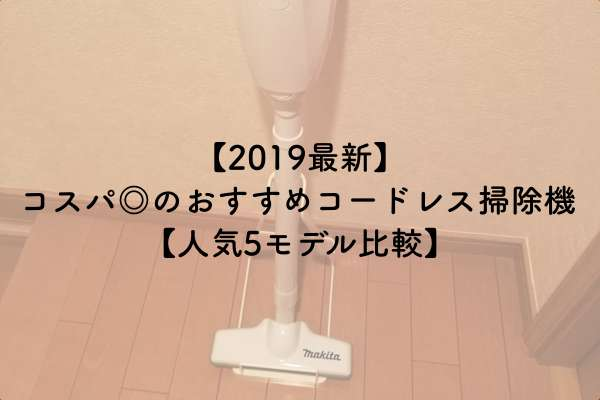 2019最新|コスパ◎のおすすめコードレス掃除機|人気6モデル比較