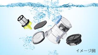 PV-BFL1のダストケースを水洗いする引用画像