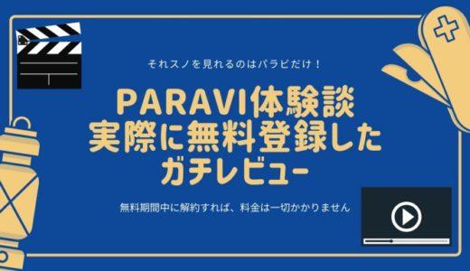 【Paravi(パラビ) 体験談】実際に無料登録して分かったリアルガチレビュー!