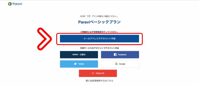 Paravi(パラビ)のベーシックプランの申し込み画面