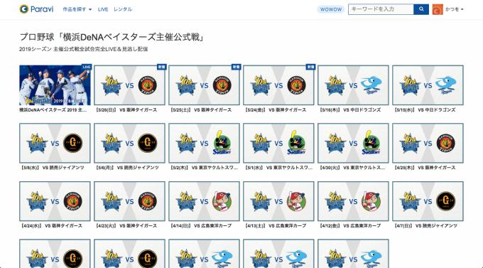 Paravi(パラビ)は横浜DeNAベイスターズの主催試合を配信