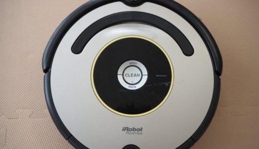 【iRobot ルンバ 622 レビュー】共働き夫婦必見のロボット掃除機!