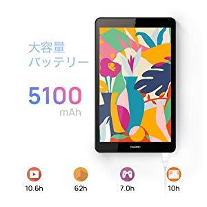 「MediaPad M5 lite 8」は5100mAhと大容量のバッテリーを搭載
