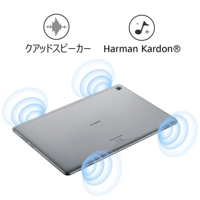 「MediaPad M5 lite 10」はクアッドスピーカーを採用し、独自の高品質なサウンドを提供する