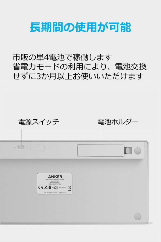「Anker ワイヤレスキーボード」は電池交換せずに3ヶ月以上使える