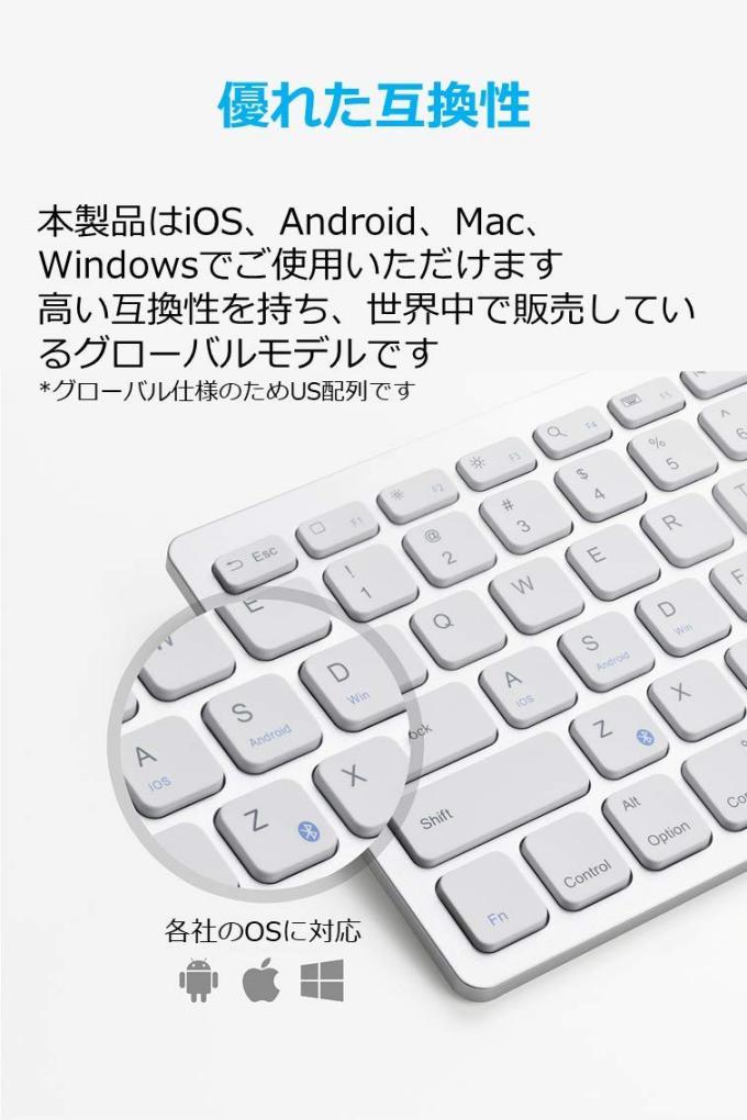 「Anker ワイヤレスキーボード」はiOS、Android、Mac、Windowsと幅広いOSで使用可能