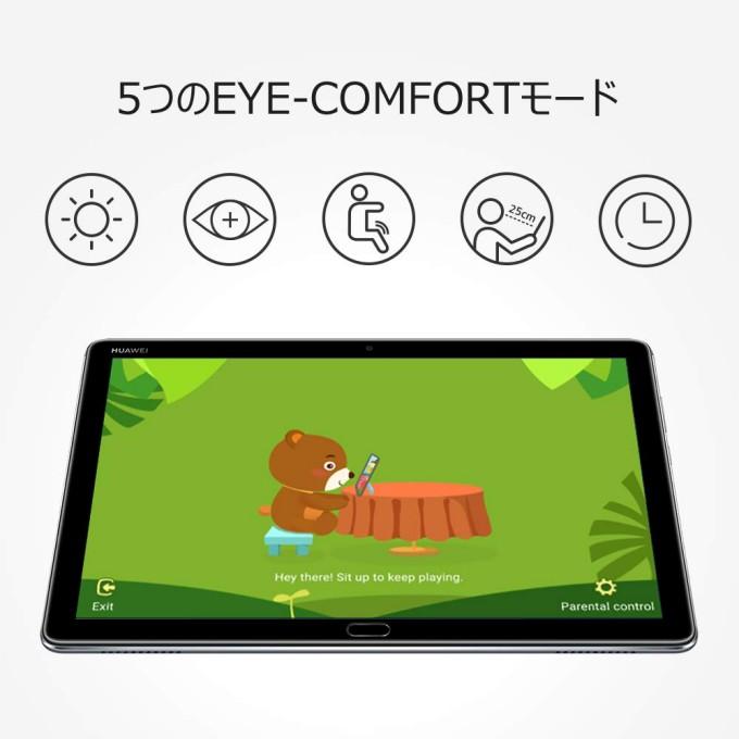「MediaPad M5 lite 10」は子供の眼に配慮した「Eye-CONFORTモード」を標準採用している
