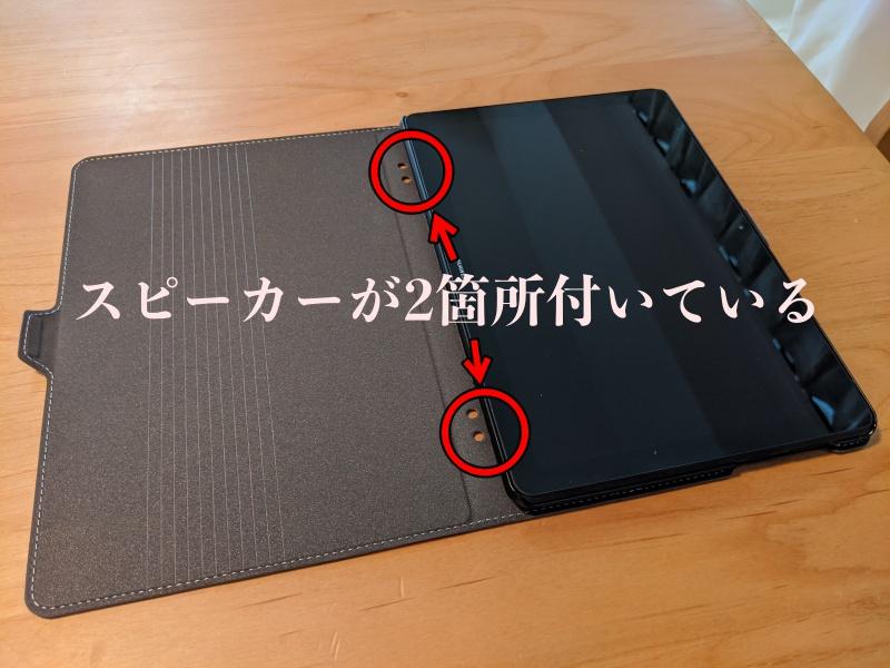 HUAWEI MediaPad T5 10はディあるスピーカーを採用し、没入感のあるサウンドが味わえる