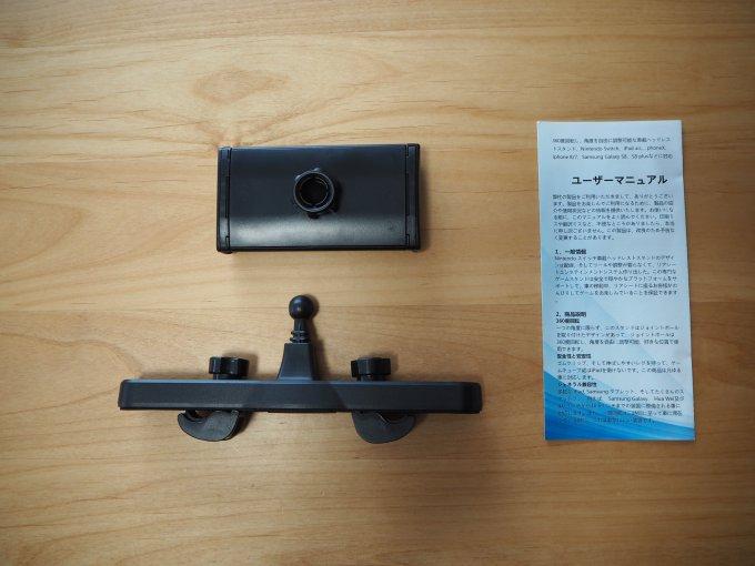 「タブレット固定用車載ホルダー」の付属品