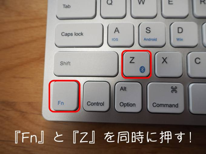 『Fn』キーと『Z』キーを同時に押す