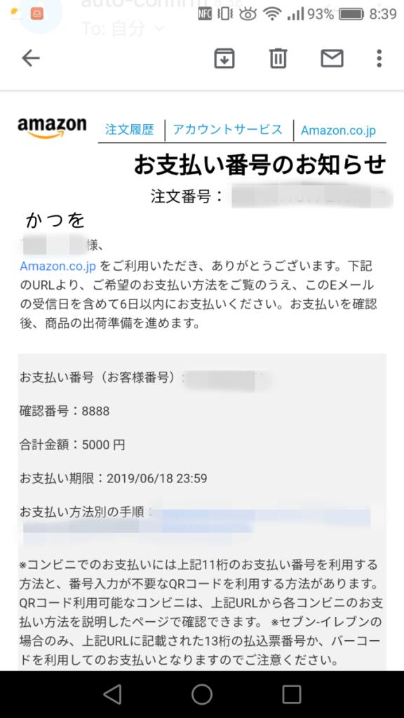 Amazonからお支払い方法のお知らせというメールが届く