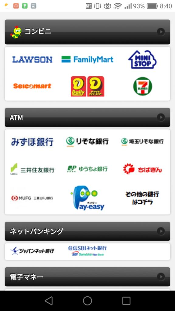 コンビニ・ATM_ネットバンキングがキャンペーンの対象