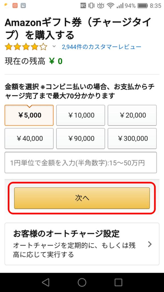 Amazonギフト券のチャージ金額を選び、次へをタップする