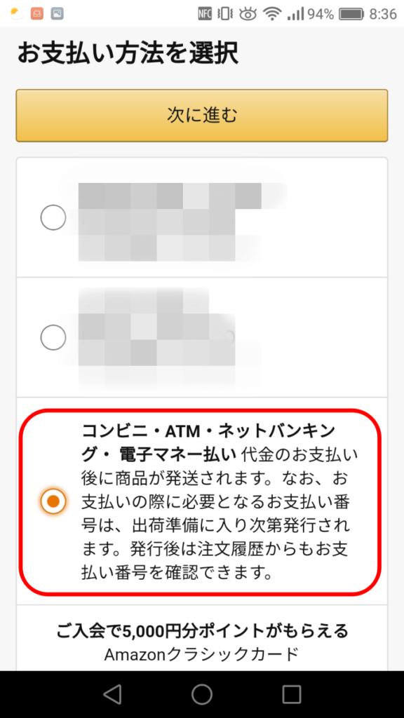 コンビニ・ATM・ネットバンキング払いを選択する