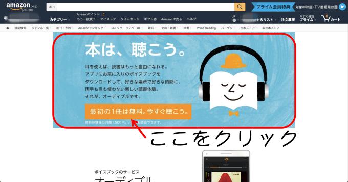 Amazon Audibleの申し込みページ