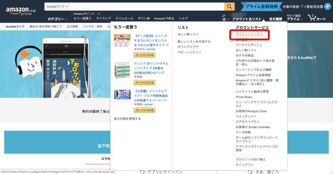Amazonアカウントサービスへアクセス