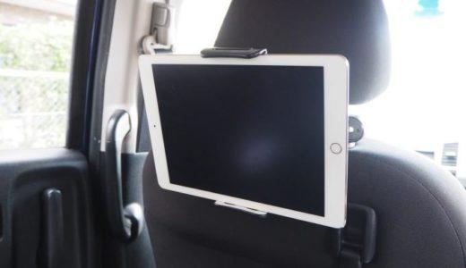車の後部座席にタブレットを固定する車載ホルダーのアイキャッチ画像