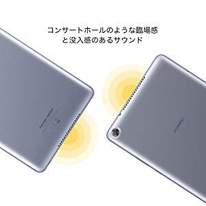 「MediaPad M5 lite 8」は没入感の高いスピーカーが特徴