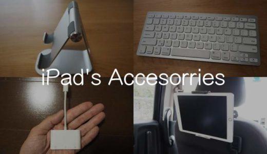【2019年版】iPadと一緒に買うべきアクセサリー・周辺機器9選【おすすめ】