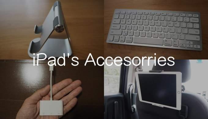 【2019年版】iPadと一緒に買うべきアクセサリー・周辺機器【おすすめ】のアイキャッチ画像