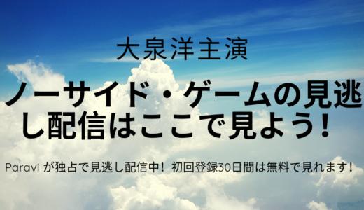 大泉洋主演ドラマ『ノーサイド・ゲーム』の録画を忘れた!見逃し配信サービスはある?
