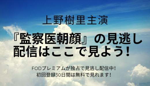 上野樹里主演ドラマ『監察医朝顔』の録画を忘れた!見逃し配信サービスはある?