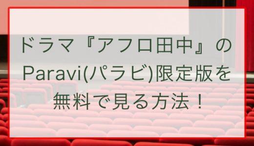 ドラマ『アフロ田中』のParavi(パラビ)限定版を無料で見る方法!