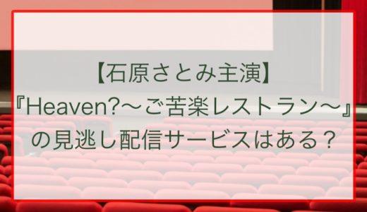 【石原さとみ主演】『Heaven?〜ご苦楽レストラン〜』の見逃し配信サービスはある?