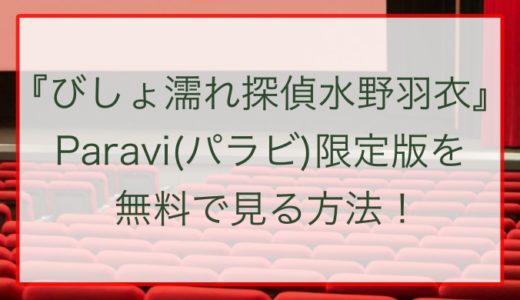 ドラマ『びしょ濡れ探偵水野羽衣』のParavi(パラビ)限定版を無料で見る方法!