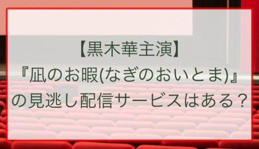 【黒木華主演】『凪のお暇(なぎのおいとま)』の見逃し配信サービスはある?