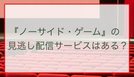 【大泉洋主演】『ノーサイド・ゲーム』の見逃し配信サービスはある?