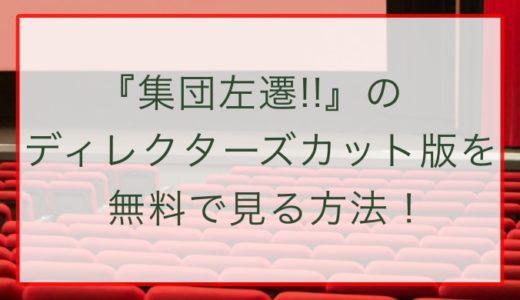 『集団左遷!!』のディレクターズカット版を無料で見る方法!