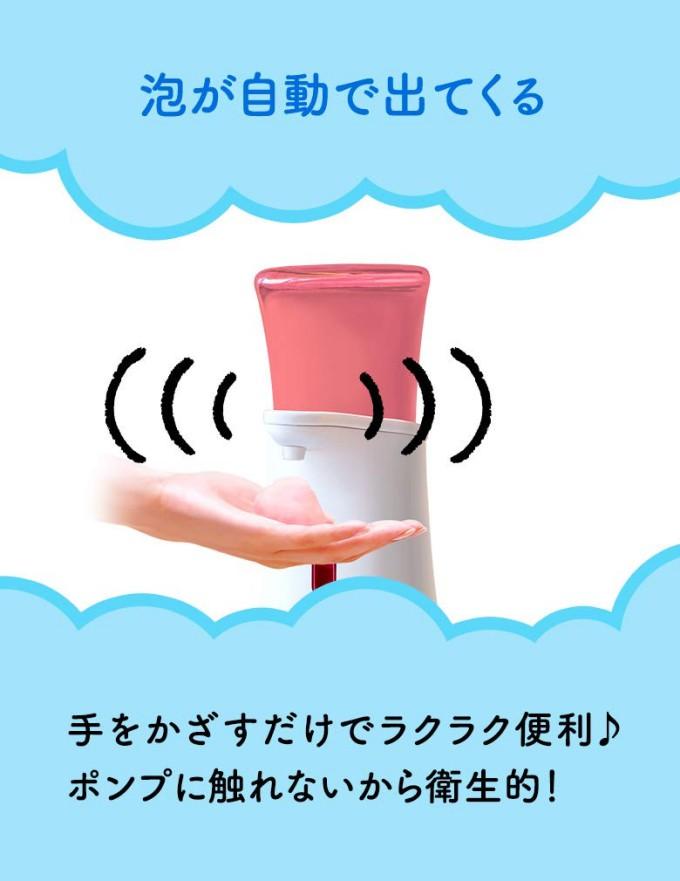 「ミューズ ノータッチ泡ハンドソープ」は手をかざすだけで楽々便利に泡が出てくる