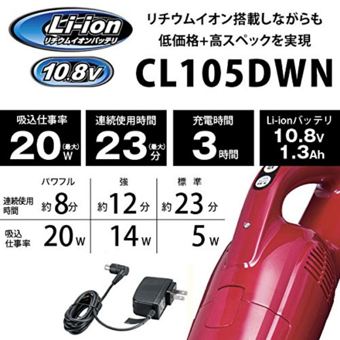 「CL105DWN」は価格が安くコスパに優れた製品