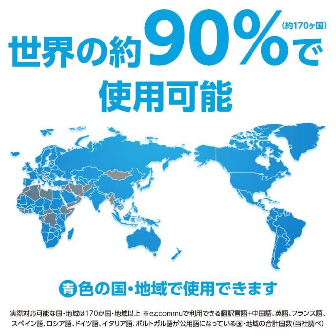 「ez:commu」は48言語に対応し世界の90%の国・地域で使用可能