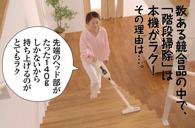 「マキタのターボ・60」は階段掃除が簡単
