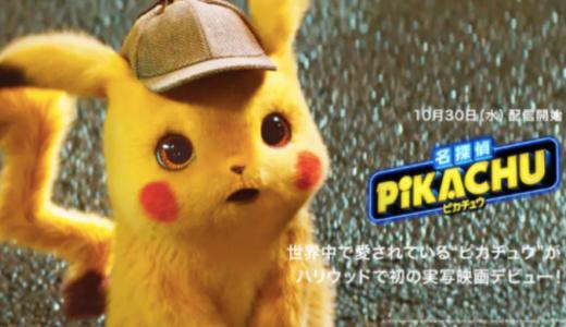 【合法】映画『名探偵ピカチュウ』の動画をフルで無料視聴する方法!