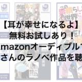 Amazon Audible(アマゾンオーディブル)でアニメ声優のラノベ作品が無料で聴ける!