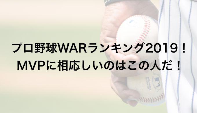 プロ野球WARランキング2019