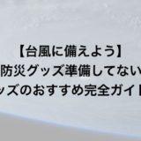 防災グッズのおすすめ2019