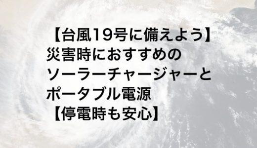 災害時におすすめのソーラーチャージャー・ポータブル電源2019年版【停電時も安心】