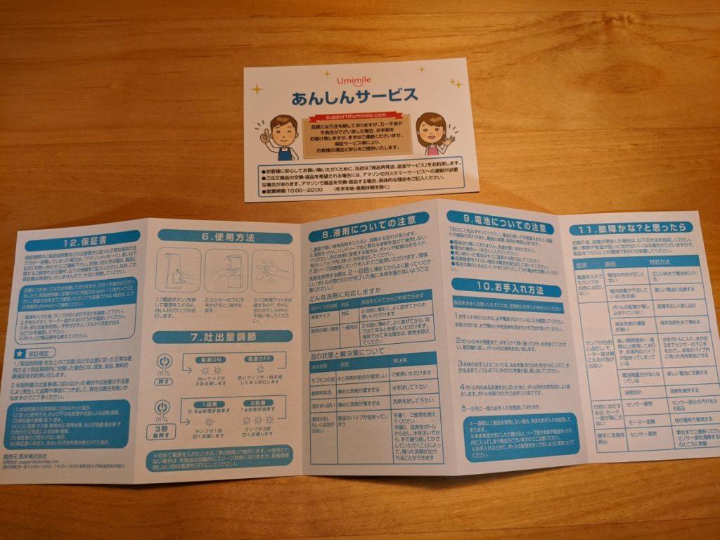 「Umimile ソープディスペンサー」の説明書は、日本語にしっかり対応していて、とても丁寧に記載されています。