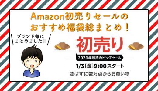 【1/3〜】Amazon初売りセールのおすすめ福袋総まとめ!【アマゾン初売り大攻略】