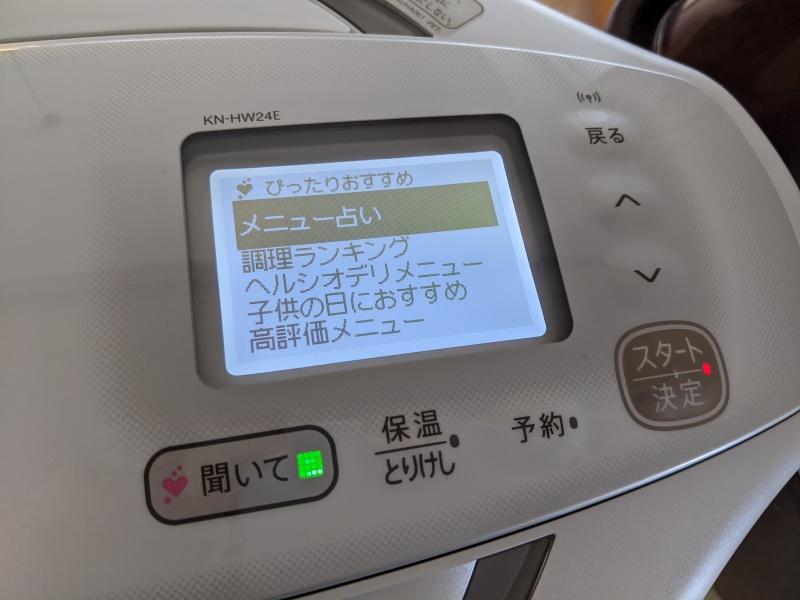 KN-HW24EはWi-Fi機能付きで、ネットに接続すれば新しいメニューがダウンロードできる